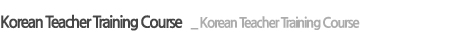 Korean Teacher Training Course
